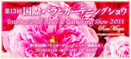 第13回 国際バラとガーデニングショウ