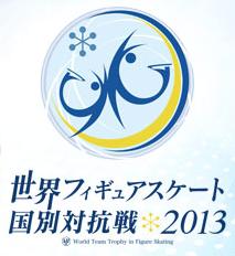 201304世界フィギュア