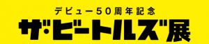 201308ザ・ビートルズ