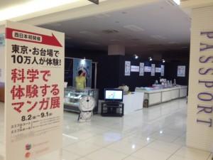 20120802マンガ展2