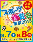 スポーツ博覧会
