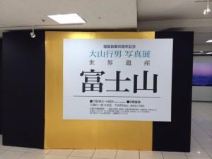 0102広島_福屋3