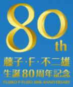 20140329藤子・F不二雄展80th