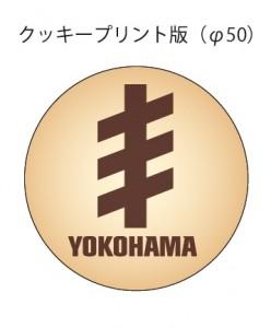 yakiinsyusei
