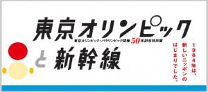 2014東京オリンピックと新幹線