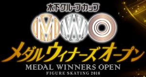 2016メダルウィナーズオープン2016